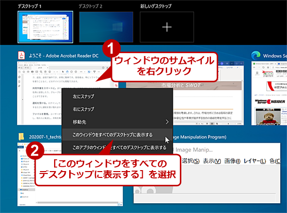同じウィンドウを全てのデスクトップに表示する(1)
