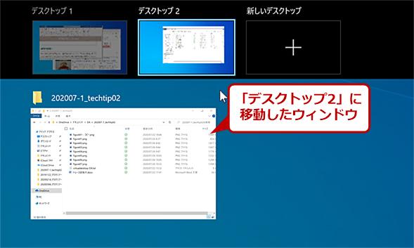 ウィンドウをデスクトップ間で移動させる(2)