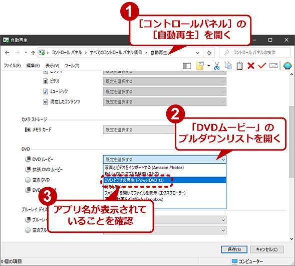 DVDプレーヤーアプリがインストールされているか確認する