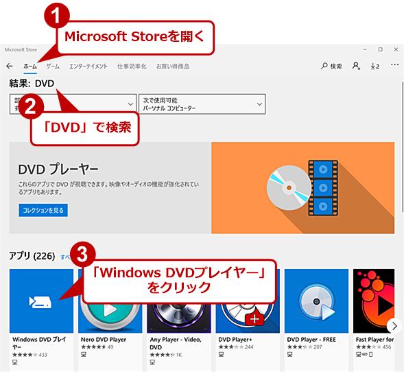 Windows DVDプレーヤーをインストールする(1)