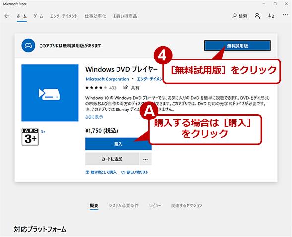 Windows DVDプレーヤーをインストールする(2)