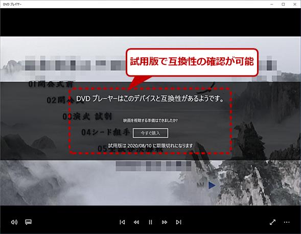 Windows DVDプレーヤーをインストールする(4)