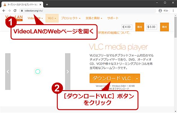VLC media playerをインストールする(1)