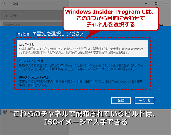 Windows Insider Programに参加する
