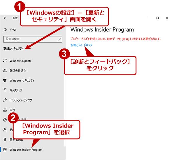 [Windowsの設定]アプリでWindows Insider Programに参加する(1)