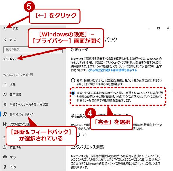 [Windowsの設定]アプリでWindows Insider Programに参加する(2)