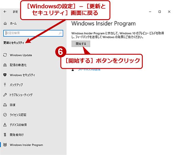 [Windowsの設定]アプリでWindows Insider Programに参加する(3)
