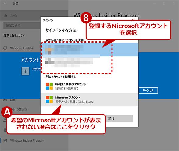 [Windowsの設定]アプリでWindows Insider Programに参加する(5)