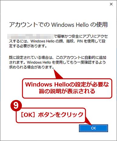 [Windowsの設定]アプリでWindows Insider Programに参加する(6)