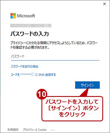 [Windowsの設定]アプリでWindows Insider Programに参加する(7)