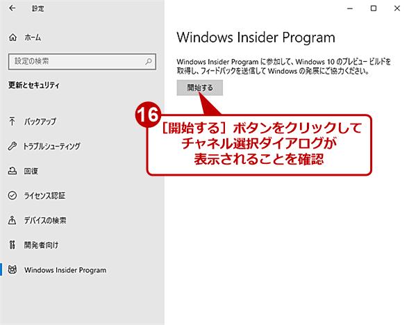 [Windowsの設定]アプリでWindows Insider Programに参加する(12)