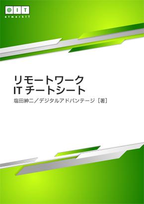 @IT eBookシリーズ Vol.68『リモートワークITチートシート』