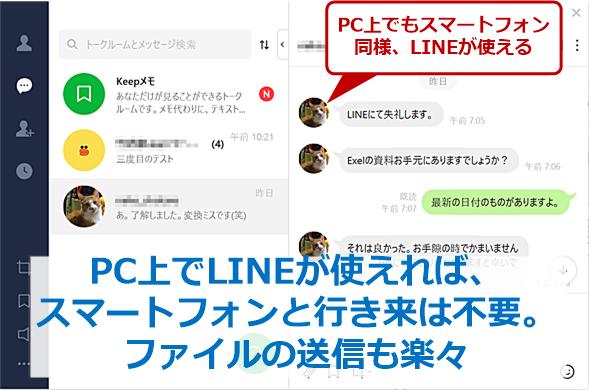 PCからLINEを使う