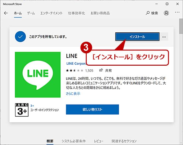 Microsoft StoreからLINEアプリをインストールする(2)