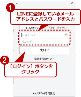 アカウント設定を行う(1)