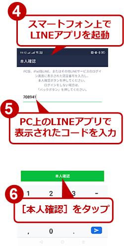 アカウント設定を行う(2)