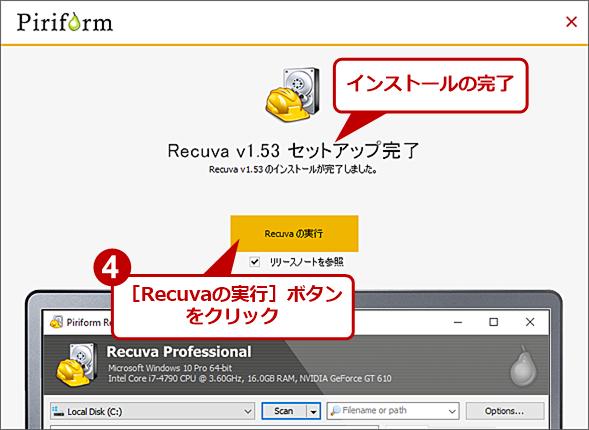 Recuvaをインストールする(3)