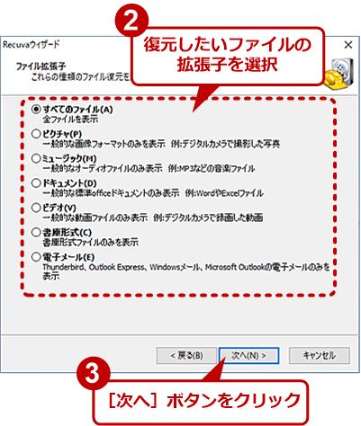 Recuvaでファイルを復元する(2)