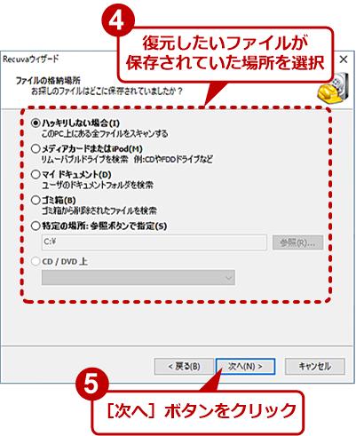 Recuvaでファイルを復元する(3)