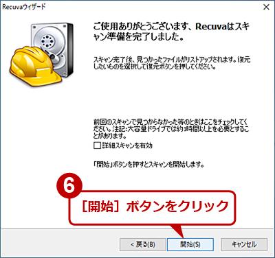 Recuvaでファイルを復元する(4)