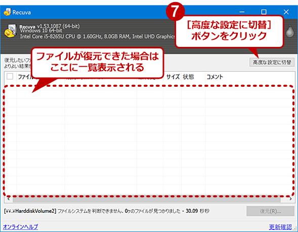Recuvaでファイルを復元する(5)