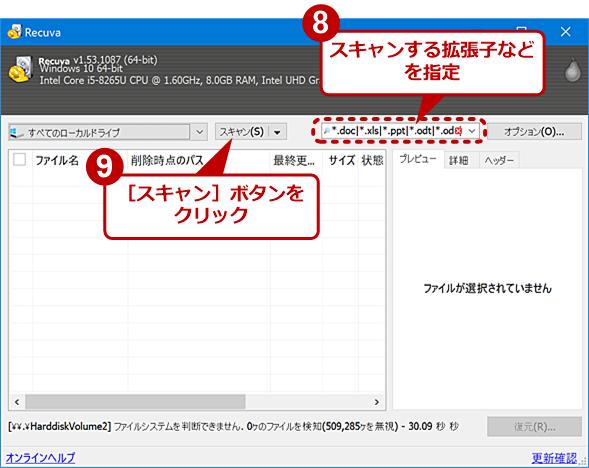 Recuvaでファイルを復元する(6)