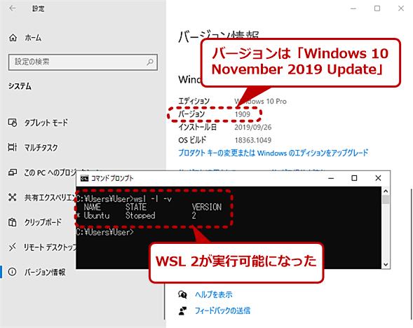 Windows 10 May 2019 Update/November 2019 Updateでも「WSL 2」の利用が可能に