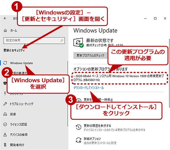 「KB4566116」の累積更新プログラムを適用する(1)