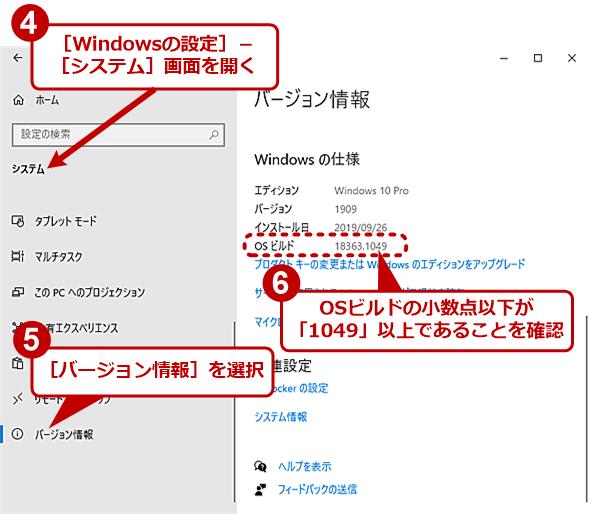 「KB4566116」の累積更新プログラムを適用する(2)