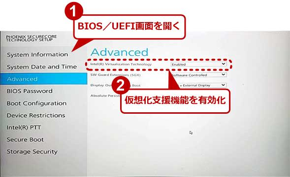 BIOS/UEFI画面で仮想化支援機能を有効にする