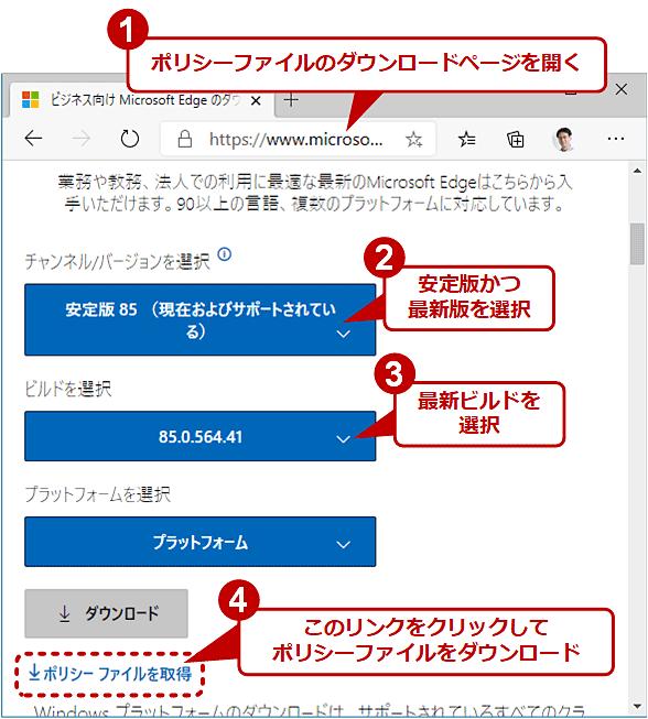 Chromium版Edge用グループポリシーテンプレートをダウンロードする