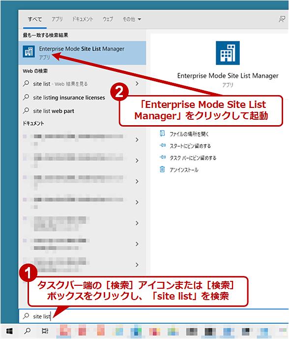 Enterprise Mode Site List Managerを起動する