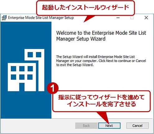 サイト一覧作成ツール「Enterprise Mode Site List Manager」をインストールする