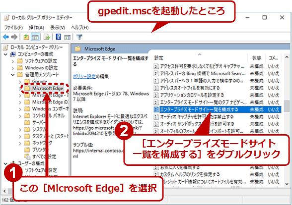 グループポリシーでサイト一覧ファイルの保存先パスを設定する(1/2)