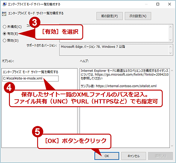 グループポリシーでサイト一覧ファイルの保存先パスを設定する(2/2)