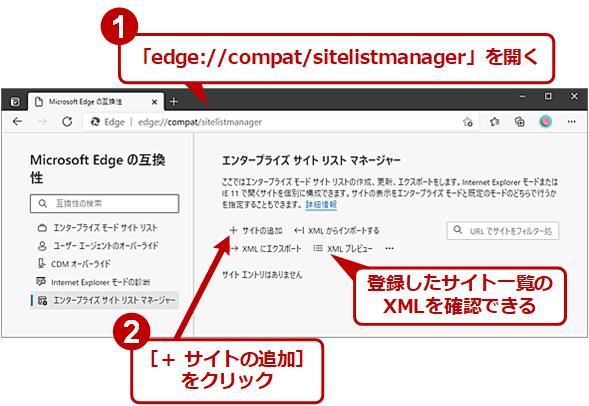 IEモードで開くサイトを追加する(1/2)