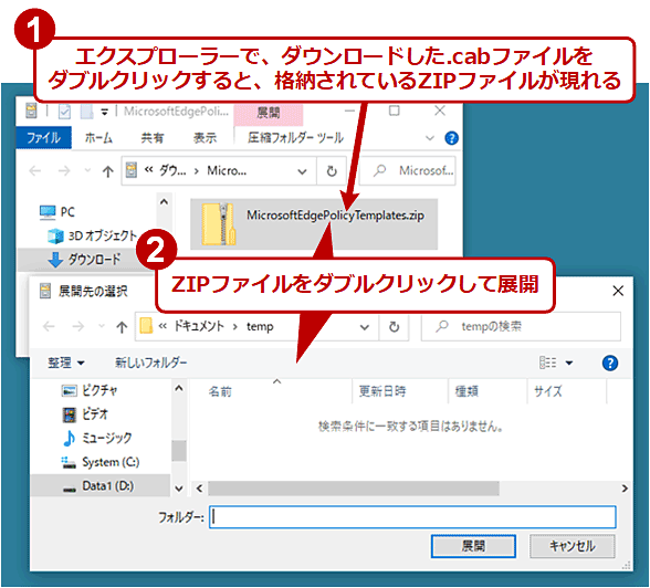 グループポリシーテンプレートのアーカイブファイルを解凍する