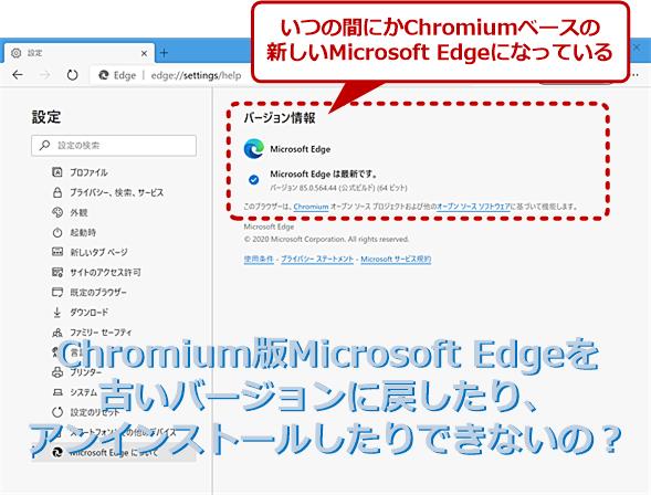 Microsoft Edgeはアンインストールできないの?