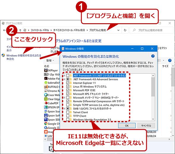 [Windowsの機能]ダイアログには「Microsoft Edge」がない