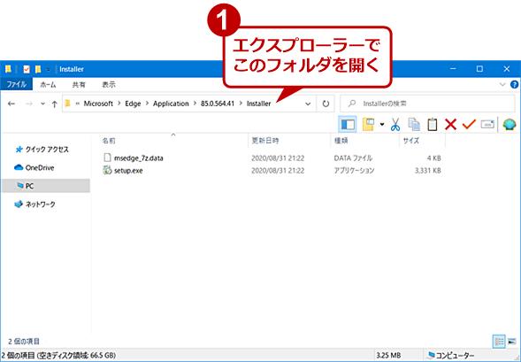 Chromium版Edgeをアンインストールする(1)