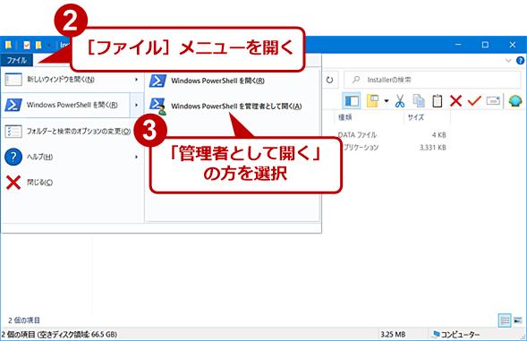 Chromium版Edgeをアンインストールする(2)