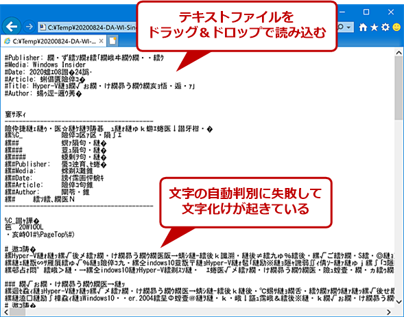 IEで文字コードを変換する(1)