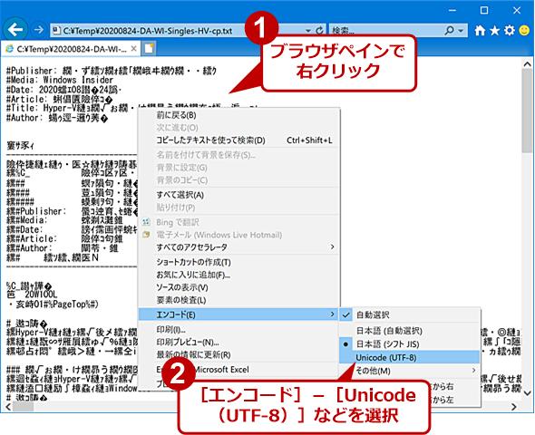 IEで文字コードを変換する(2)