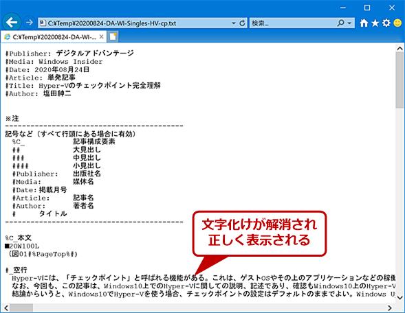 IEで文字コードを変換する(3)