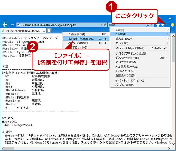 IEで文字コードを変換する(4)