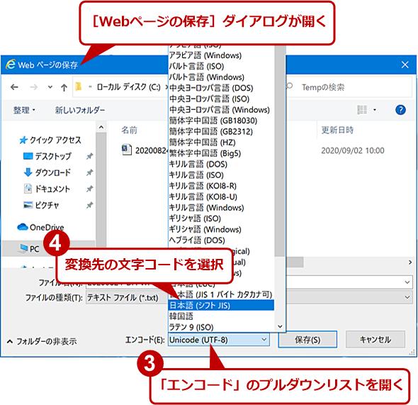 IEで文字コードを変換する(5)