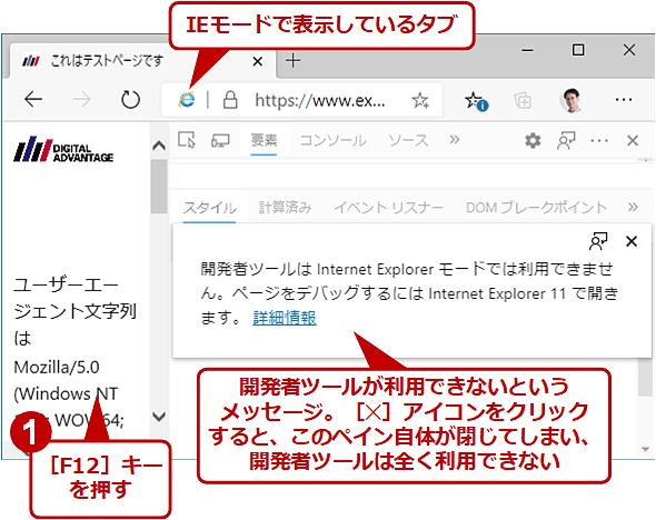 IEモードでは[F12]キーを押しても開発者ツールが起動できない