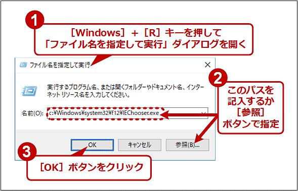IEモードでF12開発者ツールを利用する(1/3)
