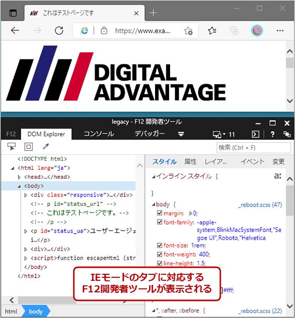 IEモードでF12開発者ツールを利用する(3/3)