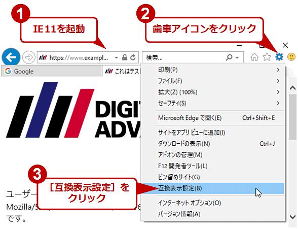 IE11のGUIから「互換表示設定」を確認する(1/2)